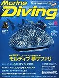 Marine Diving (マリンダイビング) 2012年 06月号 [雑誌]