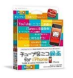 チューブ&ニコ録画 for iPhone Mac版