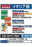 カシオ 電子辞書 追加コンテンツmicroSDカード版 伊和中辞典 和伊中辞典 XS-SH17MC