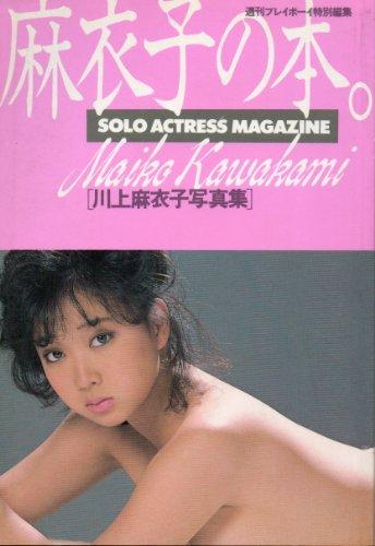 麻衣子の本―川上麻衣子写真集ー20歳のプレリュード (1985年) (Solo actress magazine)