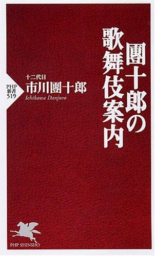 團十郎の歌舞伎案内