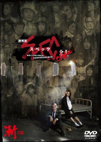 劇場版 SPEC ~結~ 漸ノ篇 スタンダード・エディション [DVD]