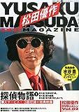 松田優作DVDマガジン (2) 2015年 6/23 号