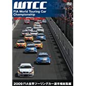 2009 FIA 世界ツーリングカー選手権総集編 [DVD]