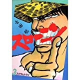 スローニン 3 (ビッグコミックス)