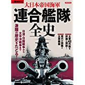 別冊歴史REAL大日本帝国海軍連合艦隊全史 (洋泉社MOOK 別冊歴史REAL)