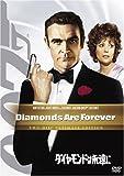 ダイヤモンドは永遠に (アルティメット・エディション) [DVD]