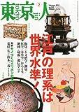 東京人 2013年 02月号 [雑誌]