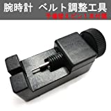 メンズレディース腕時計ベルトサイズ調整コマ詰め工具(予備ピン付属)【GI08-S】