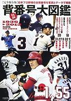 日本プロ野球背番号大図鑑―球団別全背番号年表1936→2013 (B・B MOOK 892)