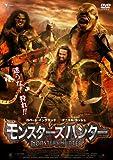 モンスターズハンター [DVD]