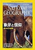NATIONAL GEOGRAPHIC (ナショナル ジオグラフィック) 日本版 2012年 10月号 [雑誌]