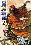 蒼天航路 VOL.2 [DVD]