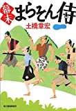 幕末まらそん侍 (ハルキ文庫 と 6-1 時代小説文庫)
