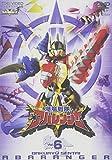 スーパー戦隊シリーズ 爆竜戦隊アバレンジャー Vol.6[DVD]