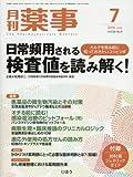 月刊薬事 2016年 07 月号 [雑誌]