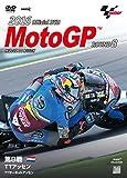 2016MotoGP公式DVD Round 8 オランダGP