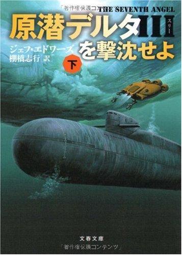 原潜デルタ3を撃沈せよ〈下〉