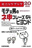 女子にも大ウケ! モテる男の神フレーズ64 ビヨンド (カドカワ・ミニッツブック)