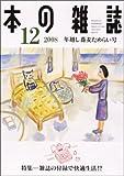 本の雑誌 306号