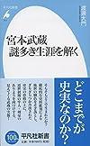 宮本武蔵 謎多き生涯を解く (平凡社新書)