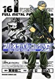 フルメタル・パニック!シグマ(16) (ドラゴンコミックスエイジ)