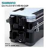 シマノ ロッドレストサイド用 ブラック RS-C12P