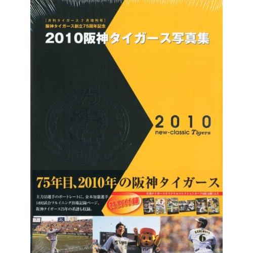 阪神タイガース創立75周年記念2010 阪神タイガース写真集 2010年 07月号 [雑誌]