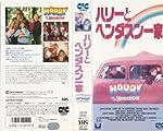 ハリーとヘンダスン一家 [VHS]