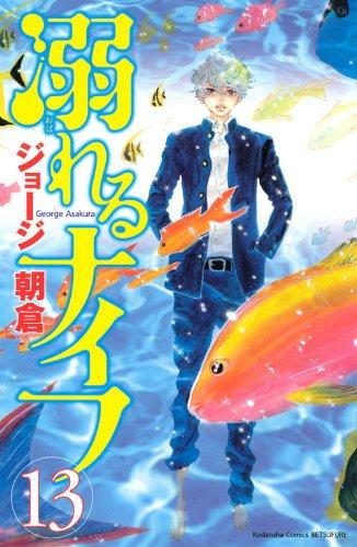 溺れるナイフ(13) (講談社コミックスフレンド B)