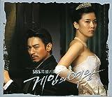 「ゲームの女王」オリジナルサウンドトラック(2007年限定再版)(韓国盤)