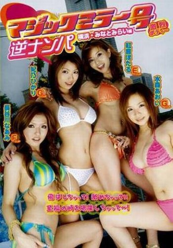 マジックミラー号激烈ホ゛テ゛ィー逆ナンパ~横浜みなとみらい編~