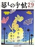暮しの手帖 2007年 08月号 [雑誌]