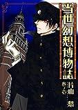 当世幻想博物誌 1 (IDコミックス ZERO-SUMコミックス)