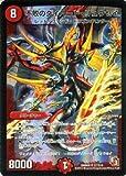 デュエルマスターズ [デュエマ] カード 不敗のダイハード・リュウセイ[スーパーレア] レイジVSゴッド(DMR09)収録 DMR09-S07-SR/エピソード3