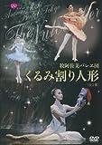 牧阿佐美バレヱ団「くるみ割り人形」 [DVD]