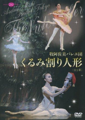 牧阿佐美バレヱ団「くるみ割り人形」<全2幕> [DVD]