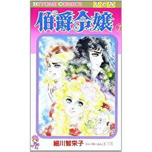 伯爵令嬢 (7) (Hitomi comics)
