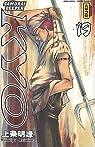 Samurai Deeper Kyo : Intégrale tome 19 et 20