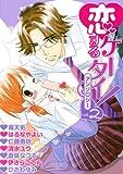 恋するケータイ!アンソロジー Vol.2 (2) (BLADE COMICS)
