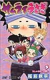 サムライうさぎ 3 (3) (ジャンプコミックス)