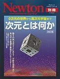 次元とは何か 改訂版―0次元の世界から高次元宇宙まで (ニュートンムック Newton別冊サイエンステキストシリーズ)