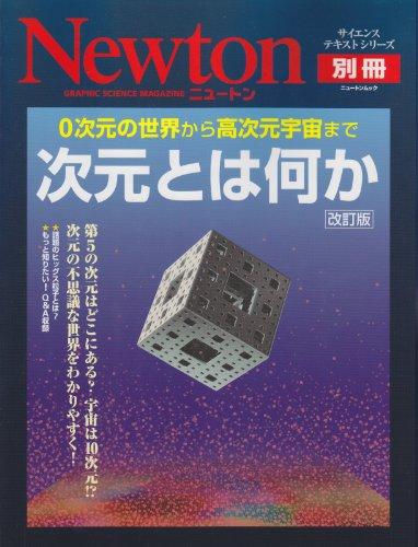 次元とは何か―0次元の世界から高次元宇宙まで (ニュートンムック Newton別冊サイエンステキストシリーズ)