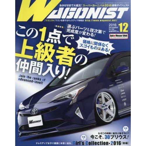 WAGONIST(ワゴニスト) 2016年 12 月号 [雑誌]