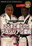 ここまで進化したブラジリアン柔術 (DVDでマスター)