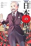 NEW日本の歴史10 近代国家への歩み (学研まんが NEW日本の歴史)