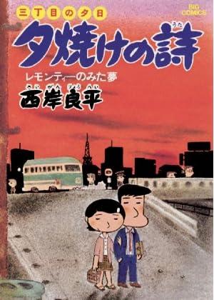 三丁目の夕日 夕焼けの詩(2) (ビッグコミックス) [Kindle版] さいがんりょうへい 西岸良平