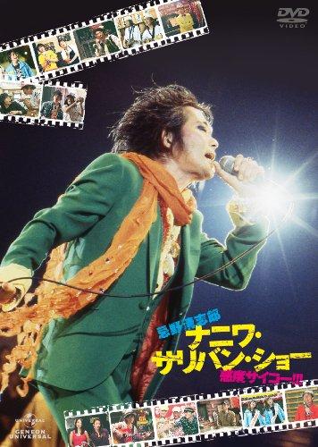 ��������Ϻ �ʥ˥����Х��硼 �����٥��������������� [DVD]
