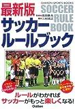 最新版サッカールールブック (GAKKEN SPORTS BOOKS)