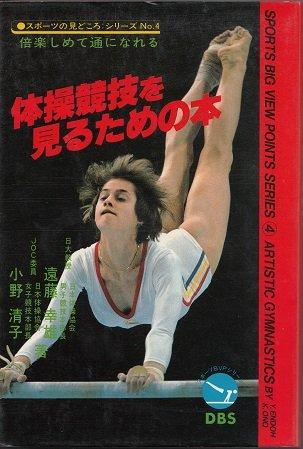体操競技を見るための本 (1982年) (スポーツの見どころシリーズ)